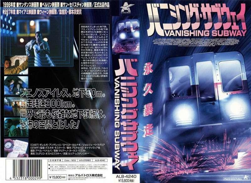 Moebius edición japonesa